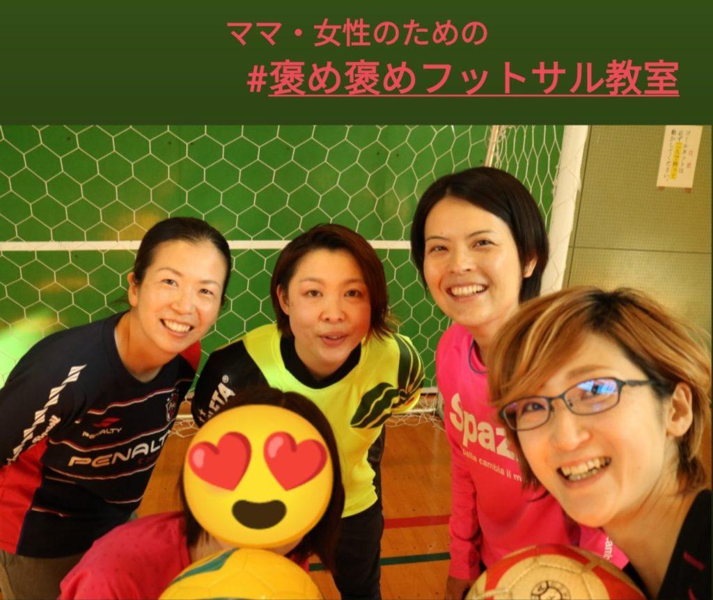 11/17「ママ・女性のための褒め褒めフットサル教室」開催しました