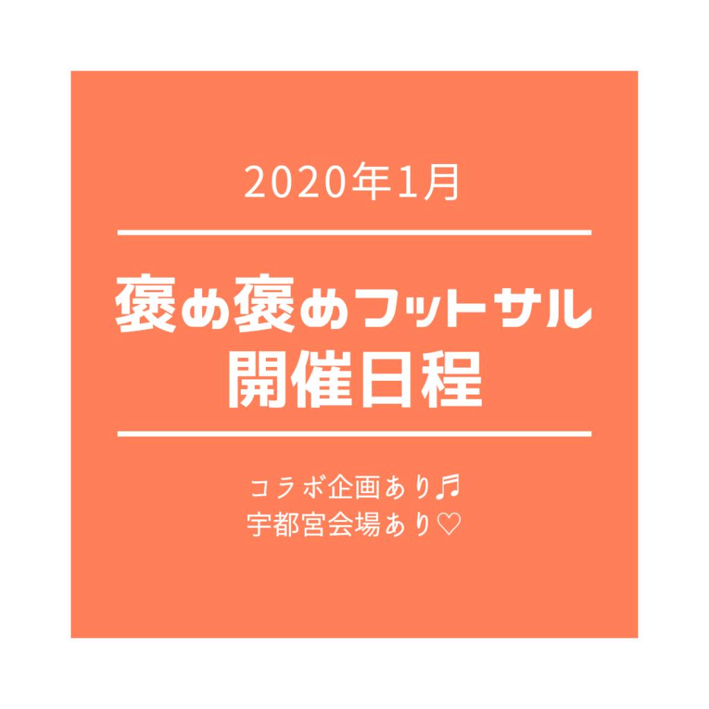 2021年1月褒め褒めフットサル教室 開催日程