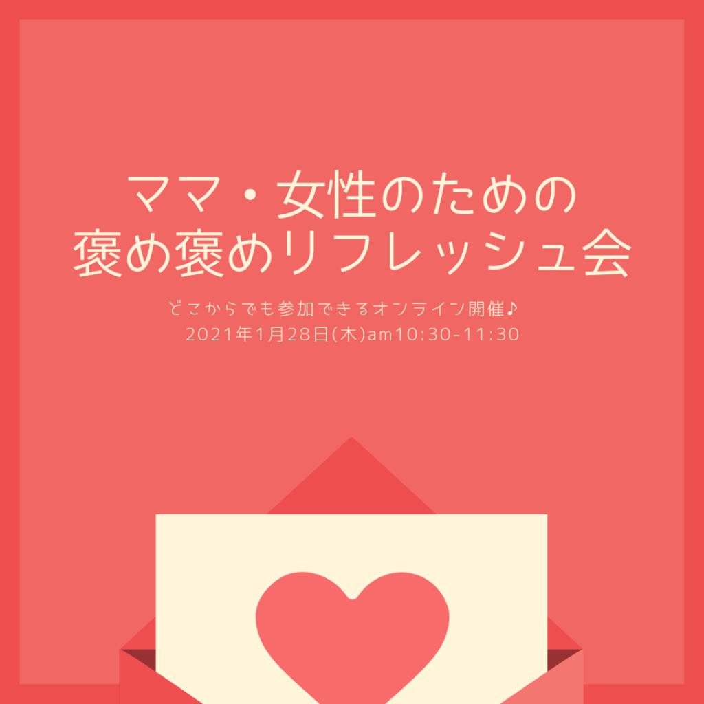 1/28【ママ・女性のための褒め褒めリフレッシュ会】開催します!