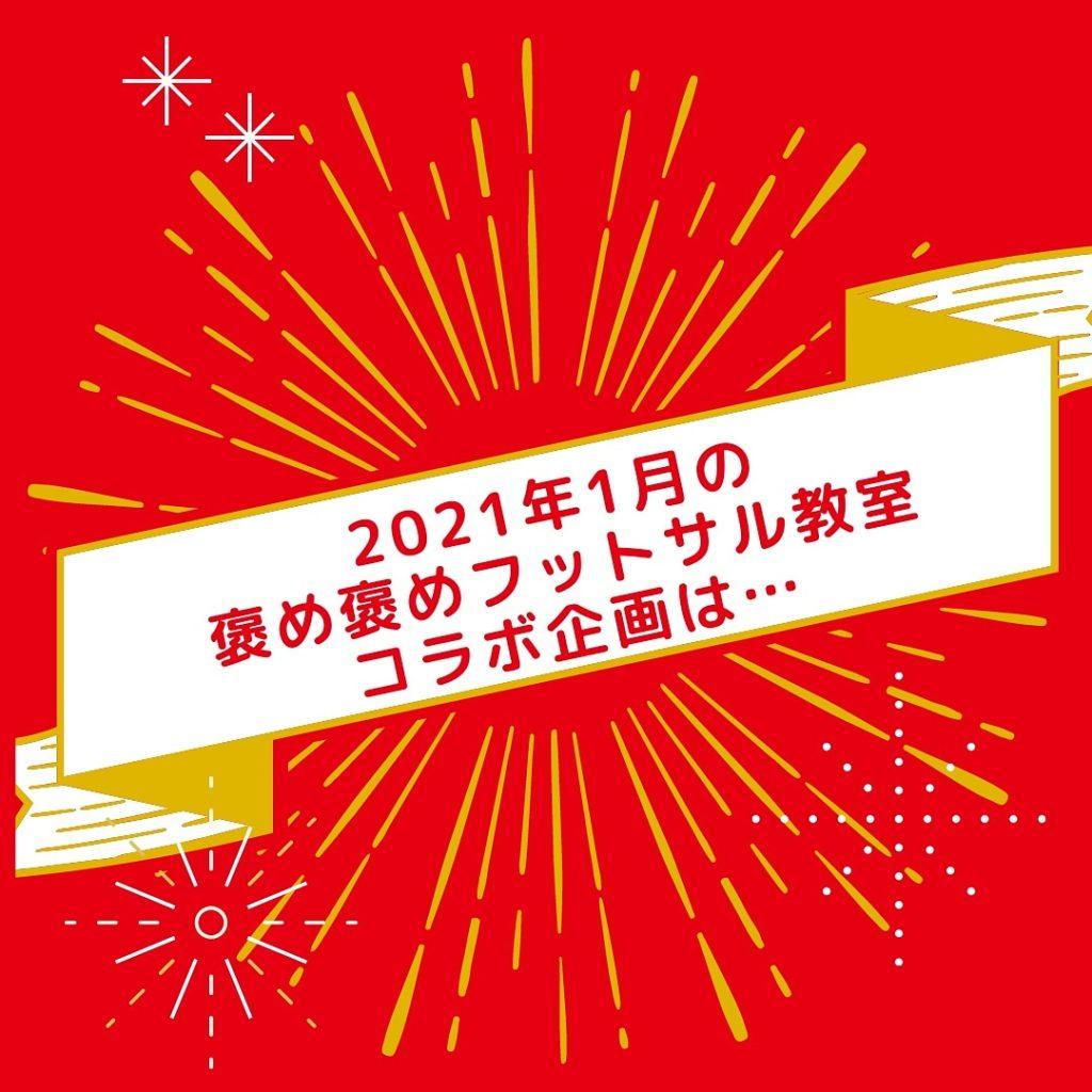 2021年1月 コラボ企画♡ 褒め褒めフットサル&英語&運動あそび