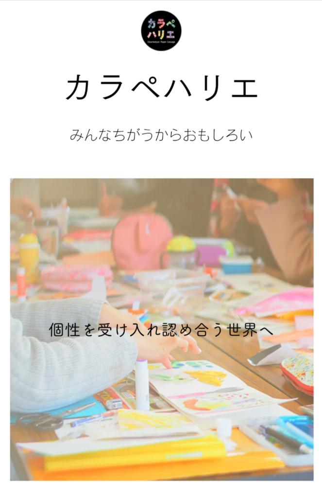 「カラペハリエ」の公認オーガナイザーになりました ⇒ 春休み親子イベント開催するよ~