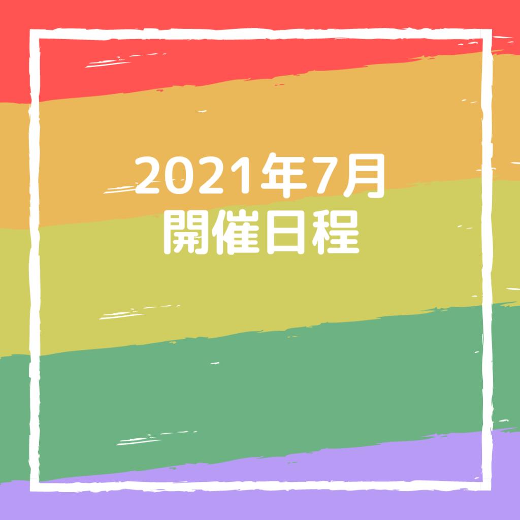 2021年7月 開催日程