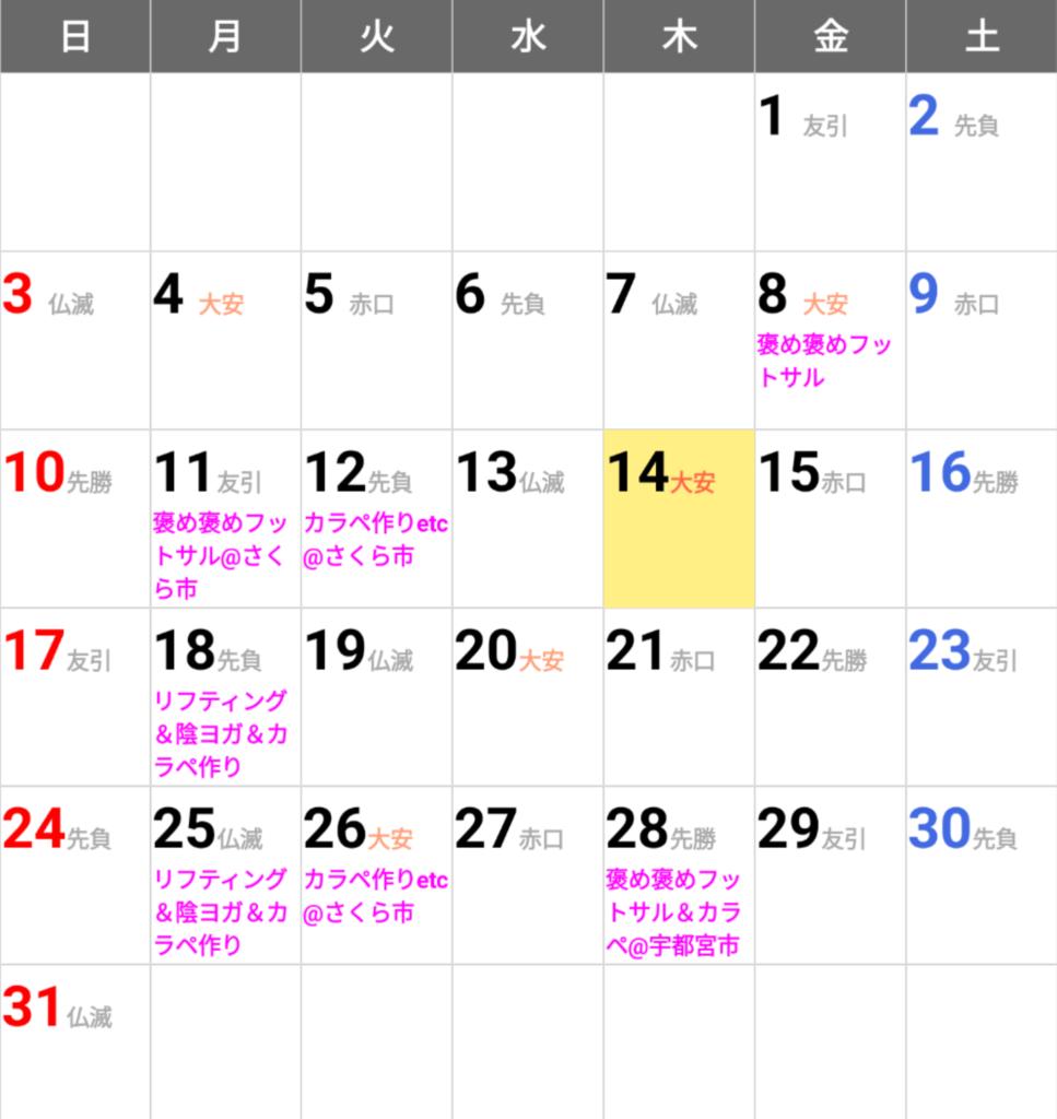 2021年10月開催日程