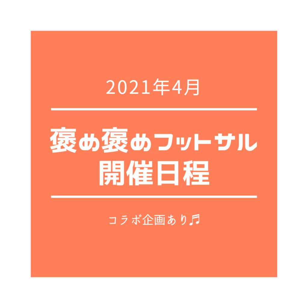 2021年4月開催日程