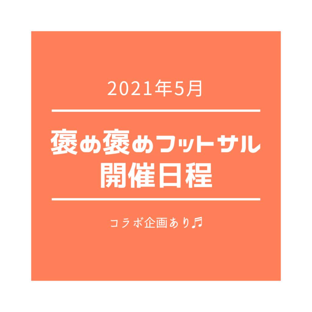 2021年5月開催日程♡