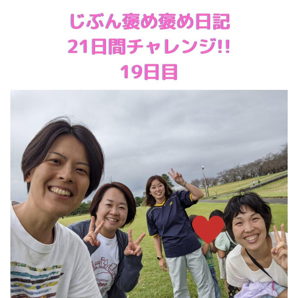 2021/9/25「親子♡褒め褒めフットサル教室」開催しました