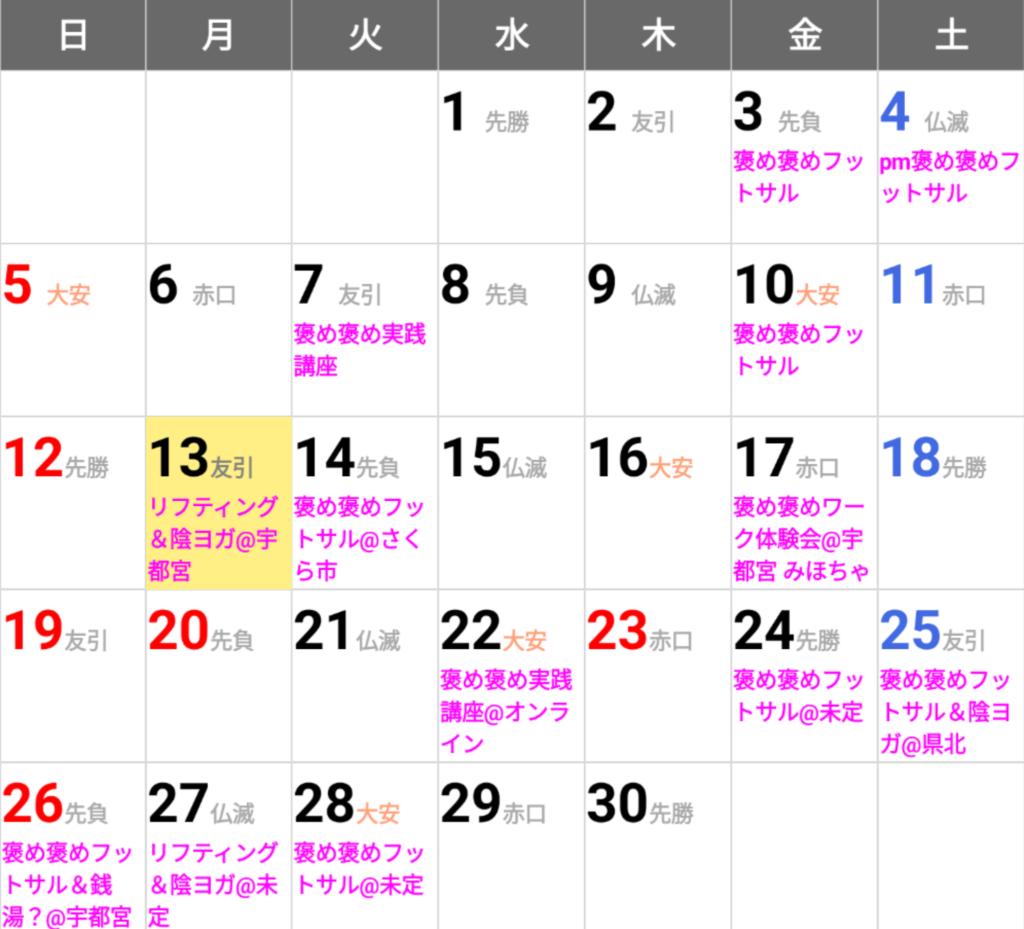 2021年9月 開催日程